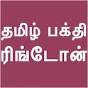 Tamil Bhakti Ringtones Latest icon