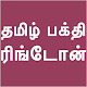 Tamil Bhakti Ringtones Latest apk