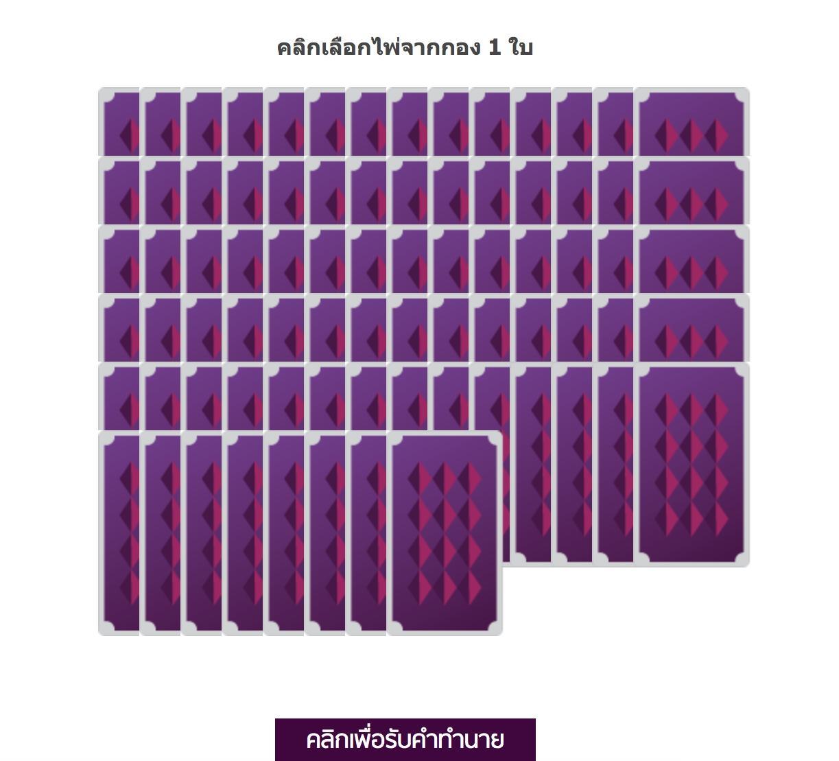 Macintosh HD:Users:User:Desktop:ดูดวงไพ่ยิปซี:1619599681701.jpg