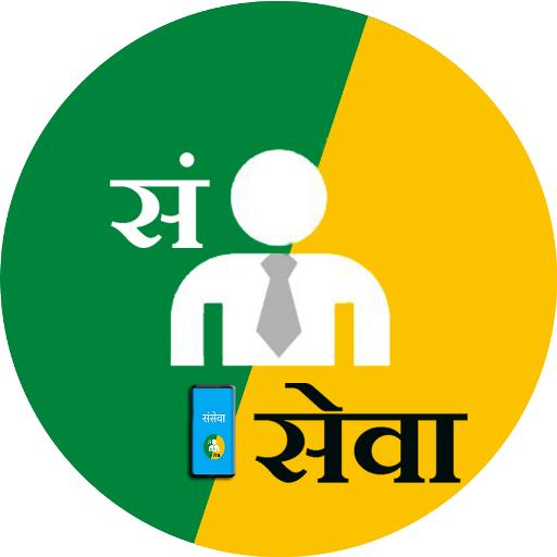 Samseva Bhagalpur (app)