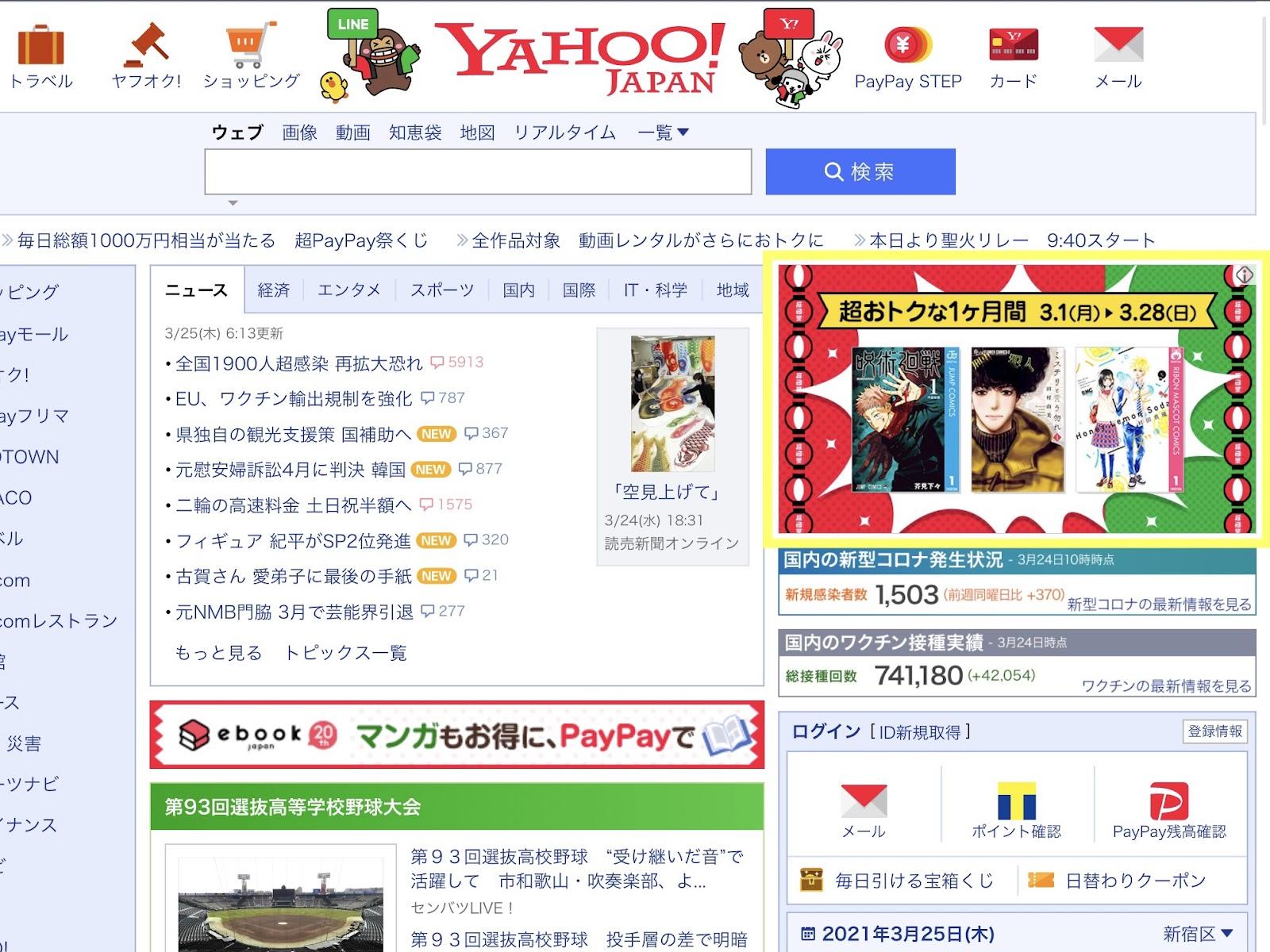 Yahoo!広告のブランドパネル