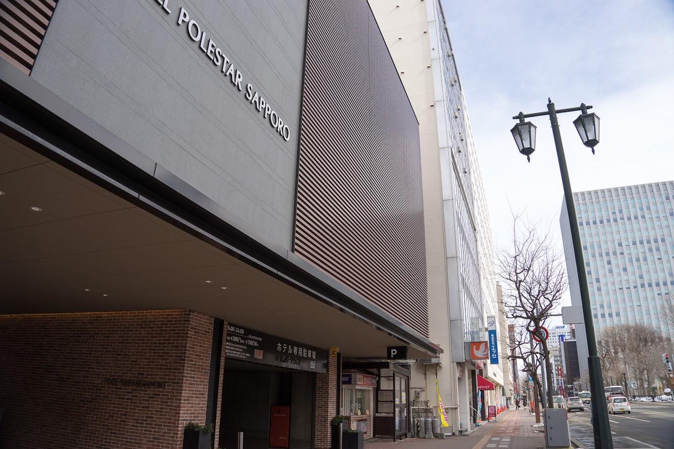 会場となった「ホテル ポールスター 札幌」(札幌市)