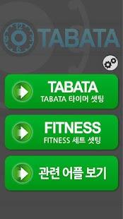 Tabata Timer - 타바타 타이머 - náhled