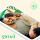 Gujarati Video Status for PC-Windows 7,8,10 and Mac