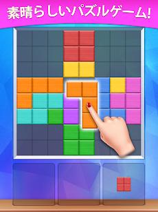 ブロックパズルのおすすめ画像5