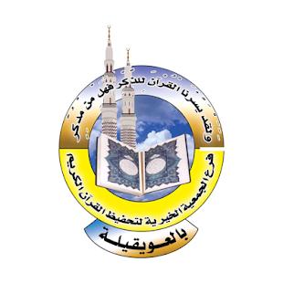 جمعية تحفيظ القرآن الكريم بمحافظة العويقيلة - náhled