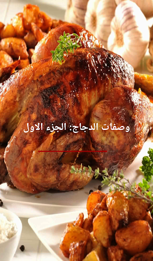 وصفات الدجاج 2016: الجزء الاول