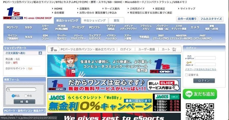 PCワンズ WEBサイト