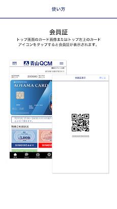 青山QCMアプリのおすすめ画像1