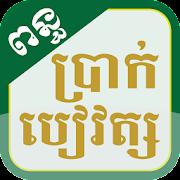 Cambodia Salary Tax 2018