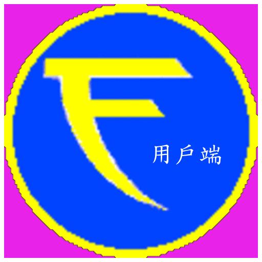 會計+進銷存+零售+找換店@飛龍用戶端 Freedomized iClient APK