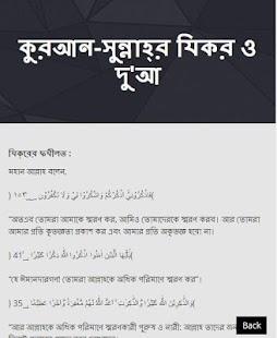 হিসনুল মুসলিম - náhled