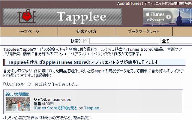 Tapplee