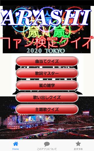 嵐のファン度数検定 ~人気アイドルのクイズアプリ~