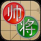 Ajedrez chino V+, edición 2019 icon