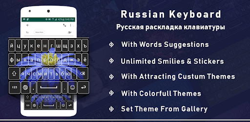 Russian Color Theme Keyboard with custom emoji, wallpaper background, photo.