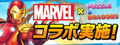 Marvel コラボ パズドラ