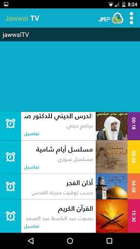 JawwalTV 1.0 screenshots 3