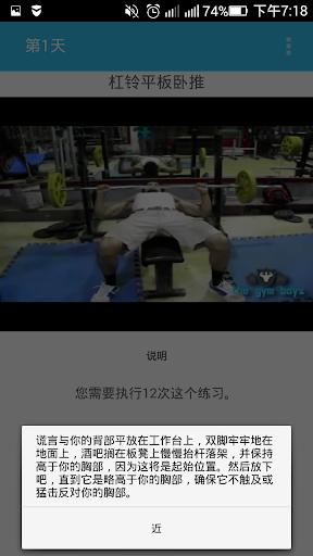 玩健康App|21天胸部挑战免費|APP試玩