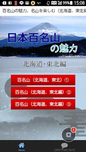 百名山の魅力(北海道・東北編)
