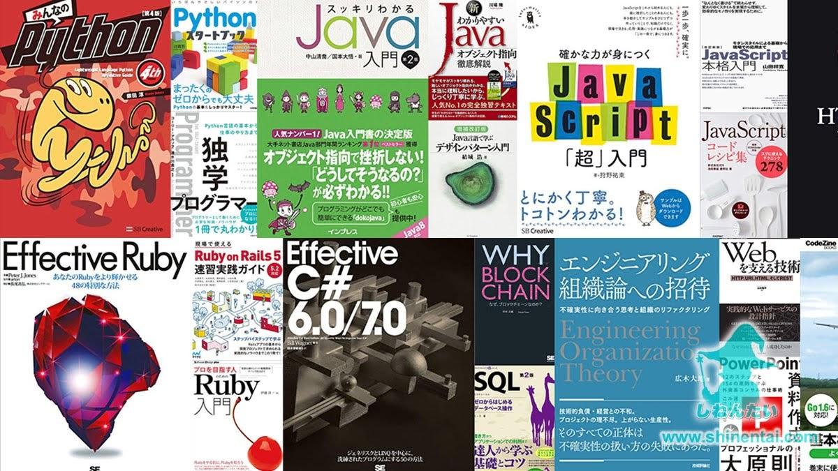 【終了】Kindleでプログラミング他技術書を買うと最大20%ポイント還元されるキャンペーン開催中!短期間限定(9/29まで)