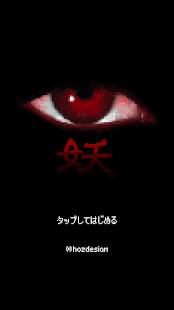 脱出ゲーム 妖魔の棲む部屋 - náhled