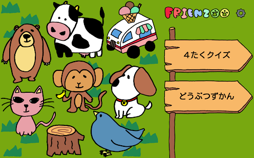 Animal Play Book, Touch and Learn+Sounds :FRIENZOO- screenshot thumbnail