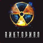 Викторина СТАЛКЕР: Монстры Icon