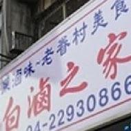 佳香飲食店