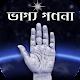 ভাগ্য গণনা   হাতের রেখা । রাশিফল (Astro Foretell) (app)