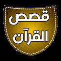 قصص القرآن الصوتي كامل icon