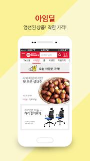 아임쇼핑 – 국민의 공영홈쇼핑 screenshot 01
