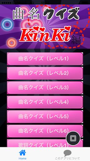 曲名クイズKinKi編 ~歌詞の歌い出しが学べる無料アプリ~