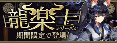 龍楽士ガチャ 11/11~