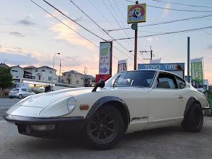 フェアレディZ S30 240ZGのカスタム事例画像 KEITAさんの2020年08月23日19:31の投稿