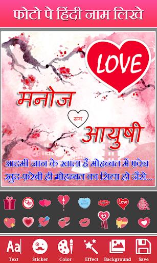 Photo Pe Naam Likhna : Write Hindi Text on Photos 1.1 screenshots 5