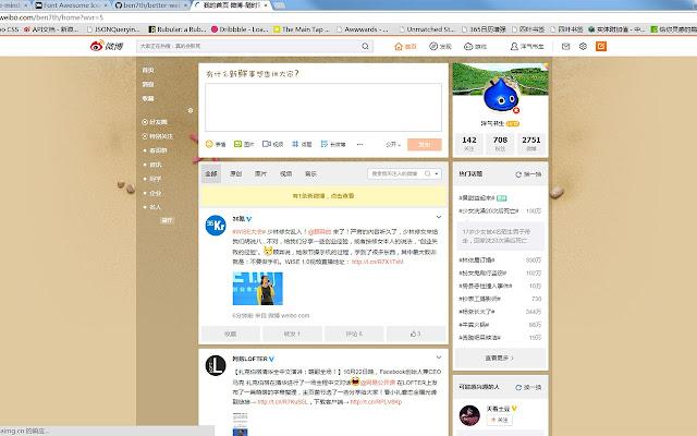 better weibo v6