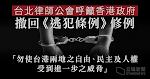 【逃犯條例修訂】台北律師公會:中國法治每況愈下 促港府撤回免台港人權受威脅