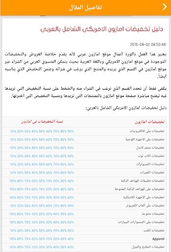 عروض امازون عربي screenshot 9