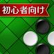 リバーシ - ゲームの王様リバーシ