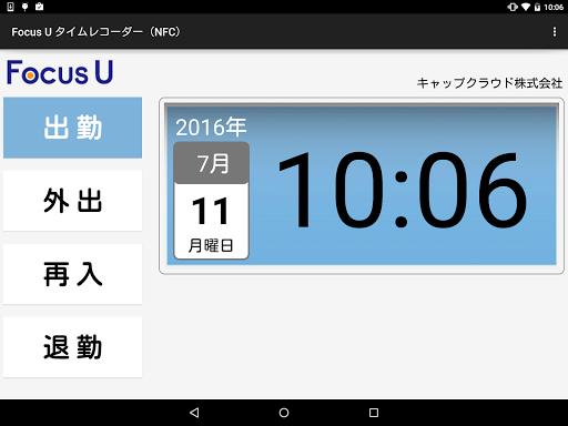 Focus Uu30bfu30a4u30e0u30ecu30b3u30fcu30c0u30fc(NFC) 1.0.1 Windows u7528 1