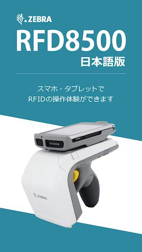 Zebra RFD8500 u65e5u672cu8a9eu7248 1.0.0.60 Windows u7528 1