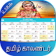 Tamil Calendar 2019 for Android