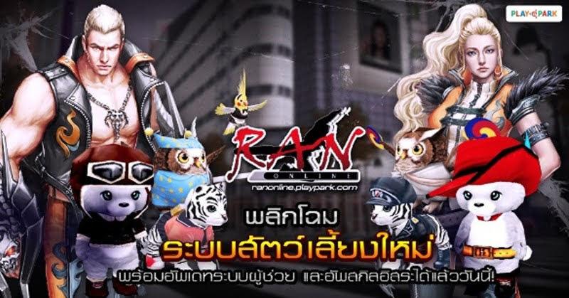RAN Online ระบบสัตว์เลี้ยง อัพเดทพลิกโฉม