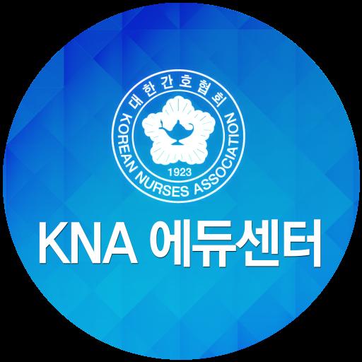KNA 에듀센터
