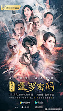 The Code of Siam China Web Drama