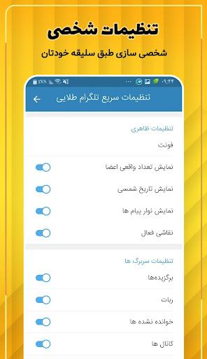 واتسگرام | تلگرام طلایی فارس | ضد فیلتر بدون تبلیغ  screenshots 8