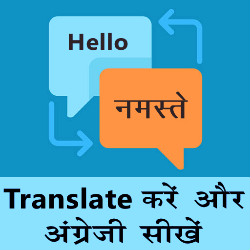 English to Hindi & English to Hindi Translator