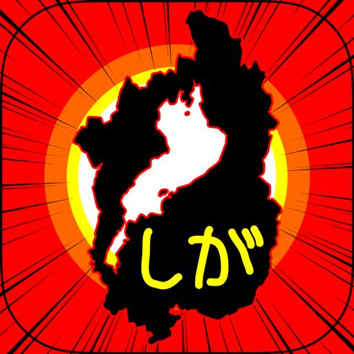 しがのやぼう (game)