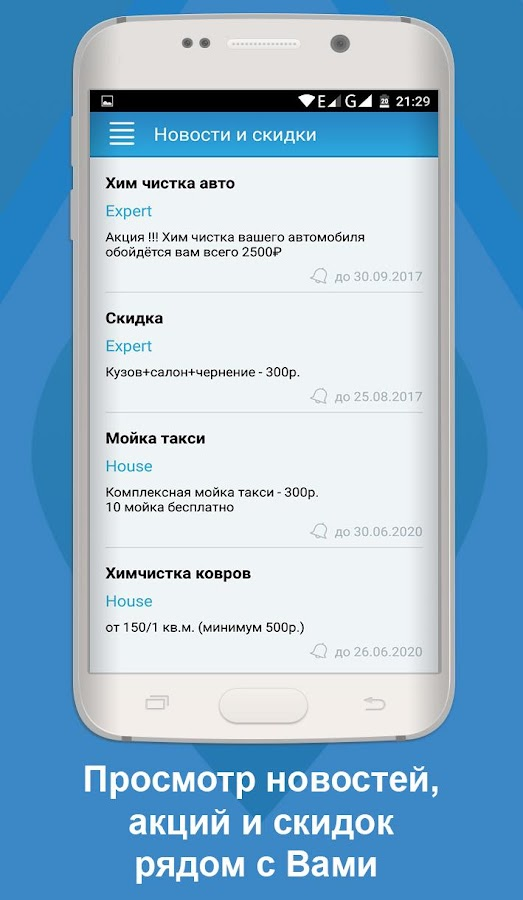АвтомойкиBY- screenshot